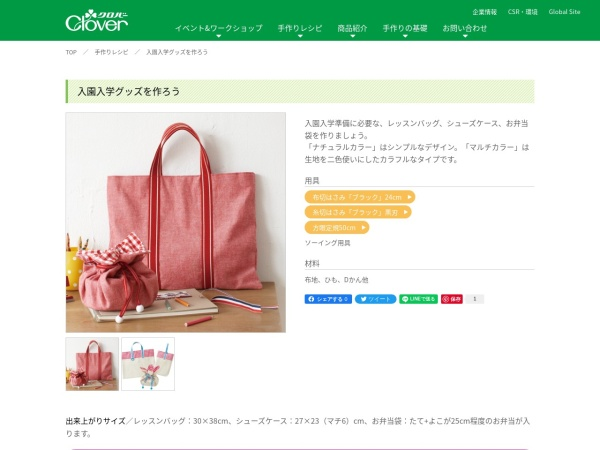 Screenshot of www.clover.co.jp
