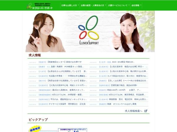 Screenshot of www.cloversupport.co.jp