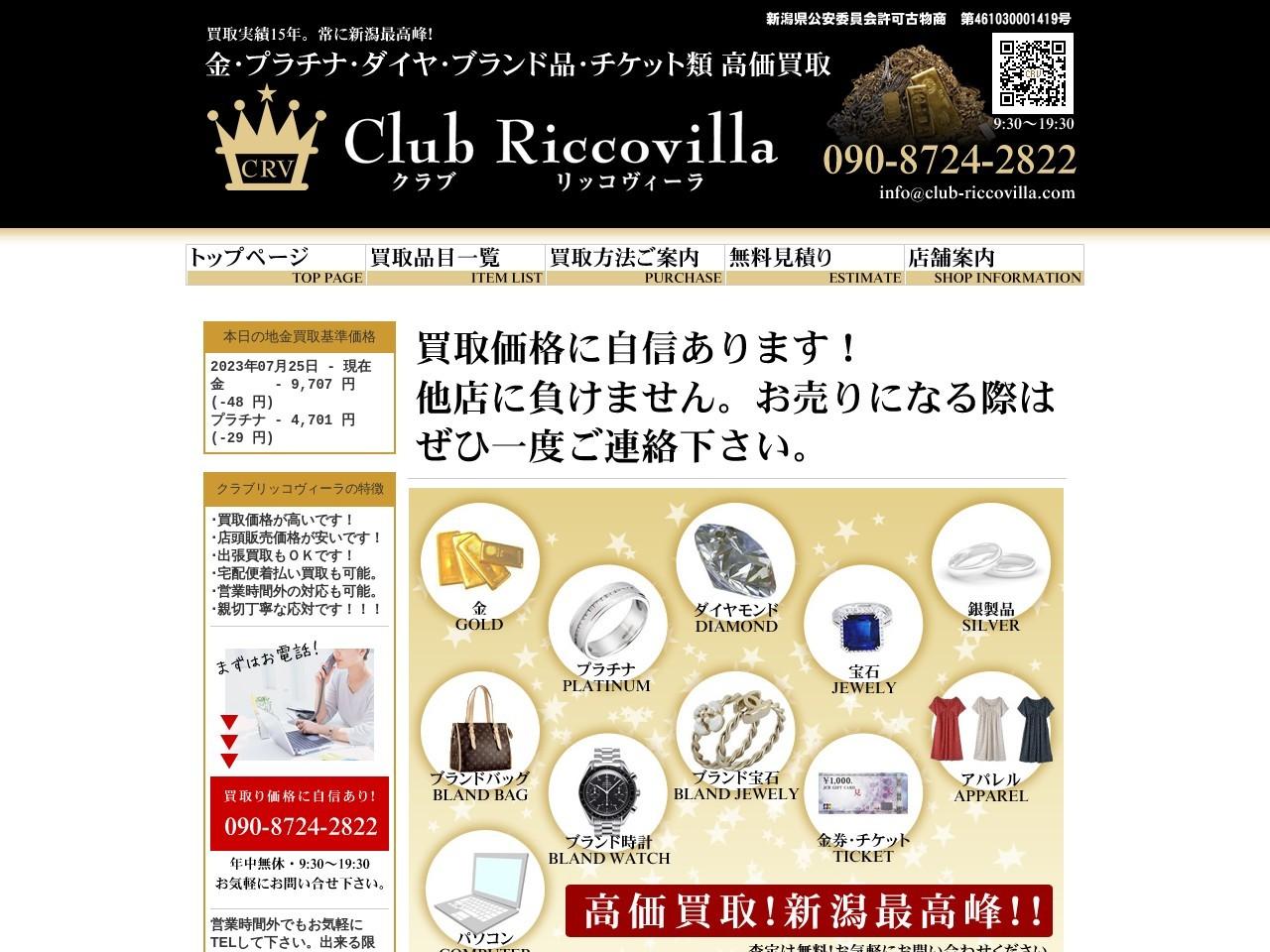 クラブ リッコヴィーラ 貴金属・ブランド品買取 新潟市