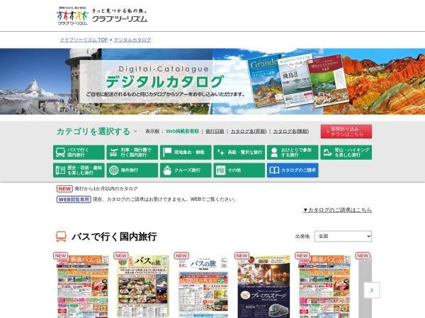 http://www.club-t.com/digital-catalogue/