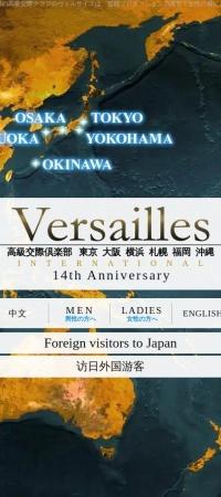 Screenshot of www.club-versailles.com