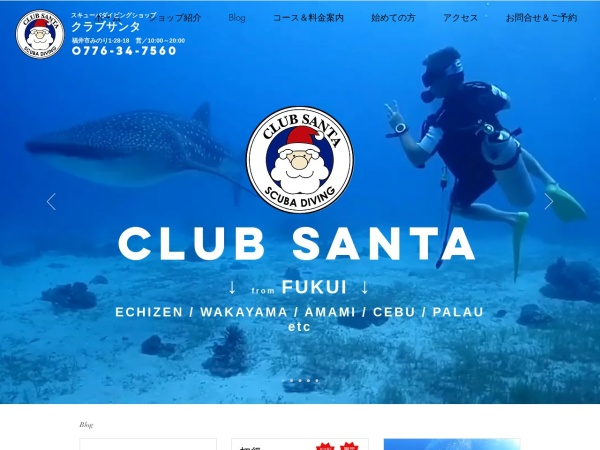 Screenshot of www.clubsanta.jp