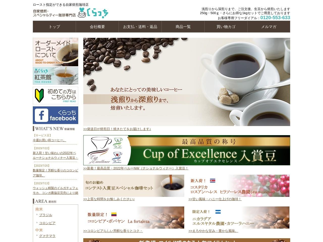 コーヒー豆・オーダーメイド自家焙煎珈琲の専門店・珈琲と紅茶の店くらっち