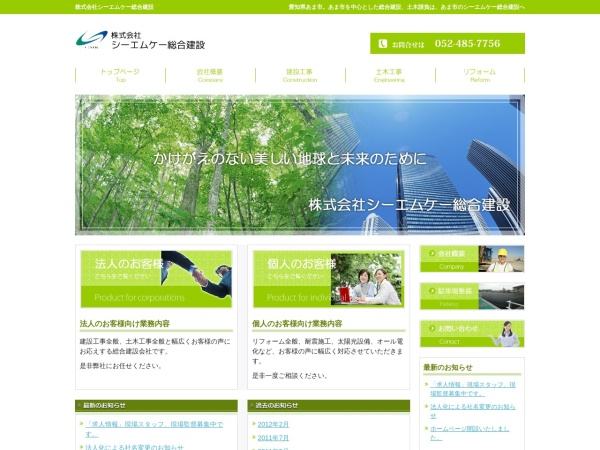 Screenshot of www.cmk-sogo.com