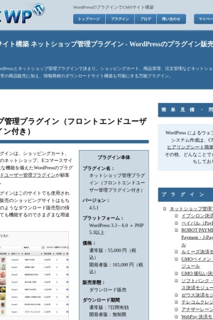 http://www.cmswp.jp/plugins/net_shop_admin/
