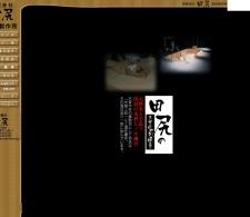 Screenshot of www.cnet-kiso.ne.jp