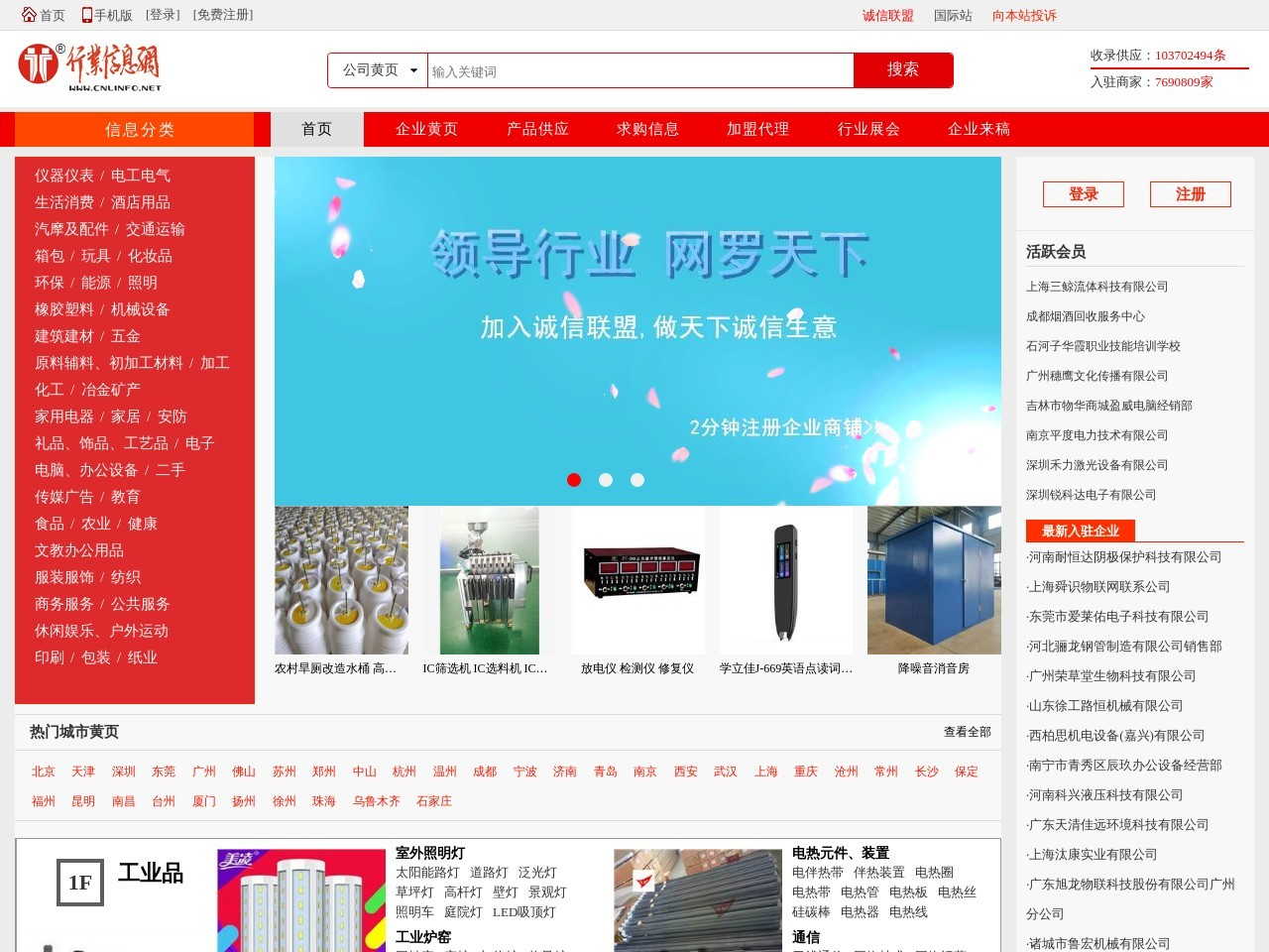 【电力】电力价格_电力批发 - 中国行业信息网