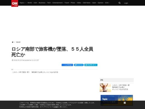 http://www.cnn.co.jp/world/35079827.html