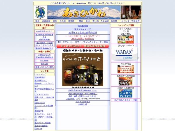 Screenshot of www.coa-plan.net