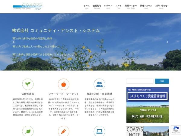 Screenshot of www.coasys.co.jp
