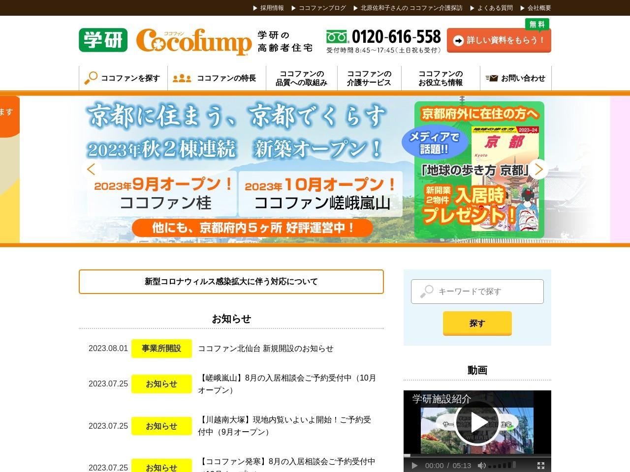 サービス付き高齢者向け住宅の学研ココファン