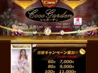 Screenshot of www.cocogarden.link