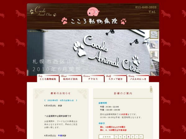 Screenshot of www.cocolo-ac.com