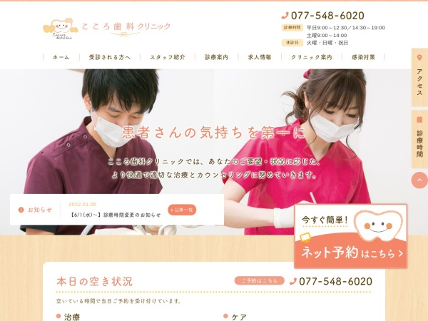 Screenshot of www.cocoro-dental-clinic.com