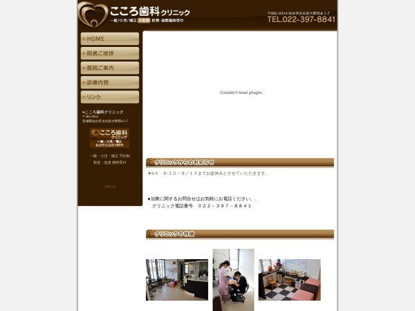 Screenshot of www.cocoro-dental.jp