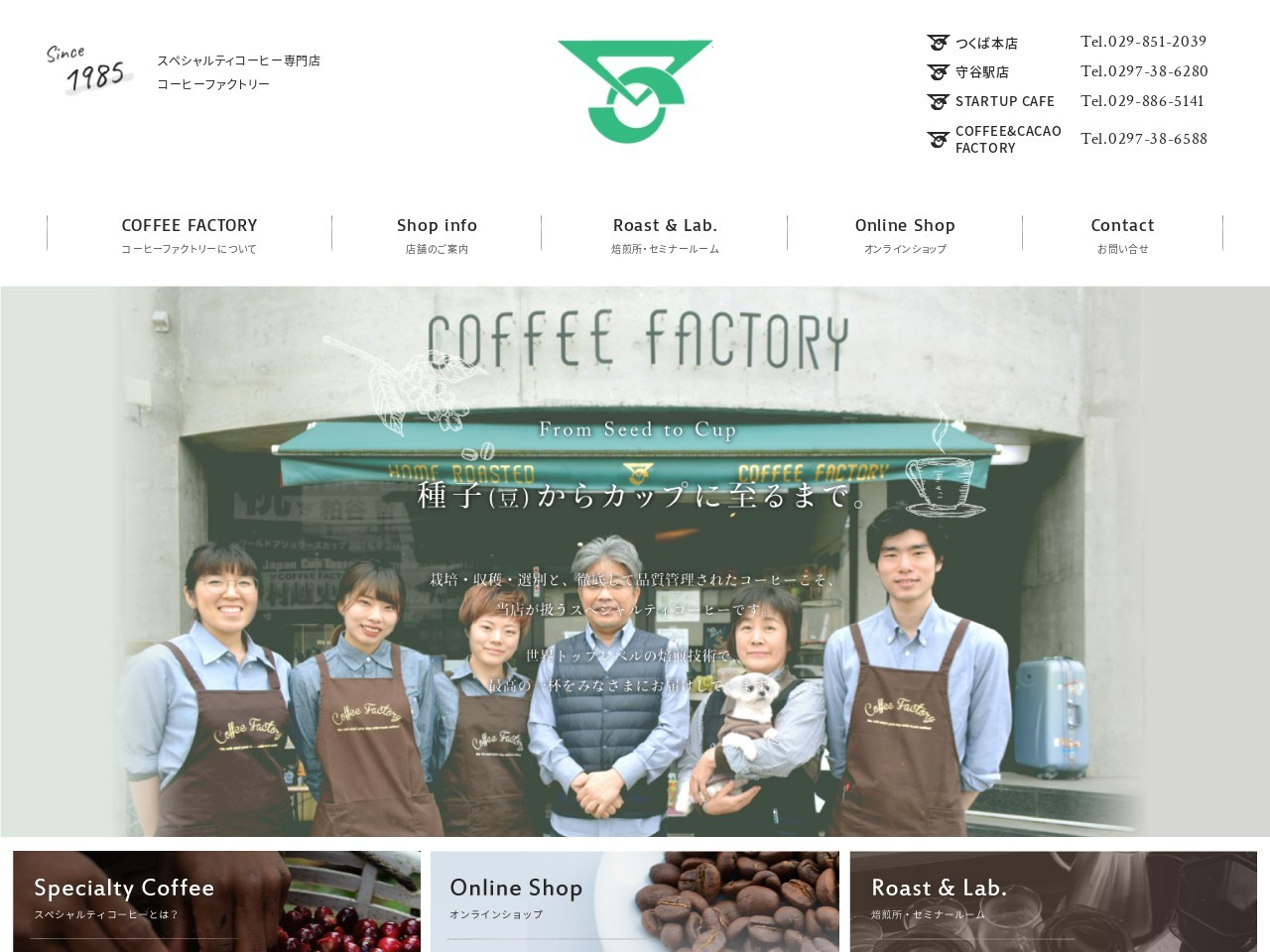 Specialty Roasteria COFFEE FACTORY|コーヒーファクトリー