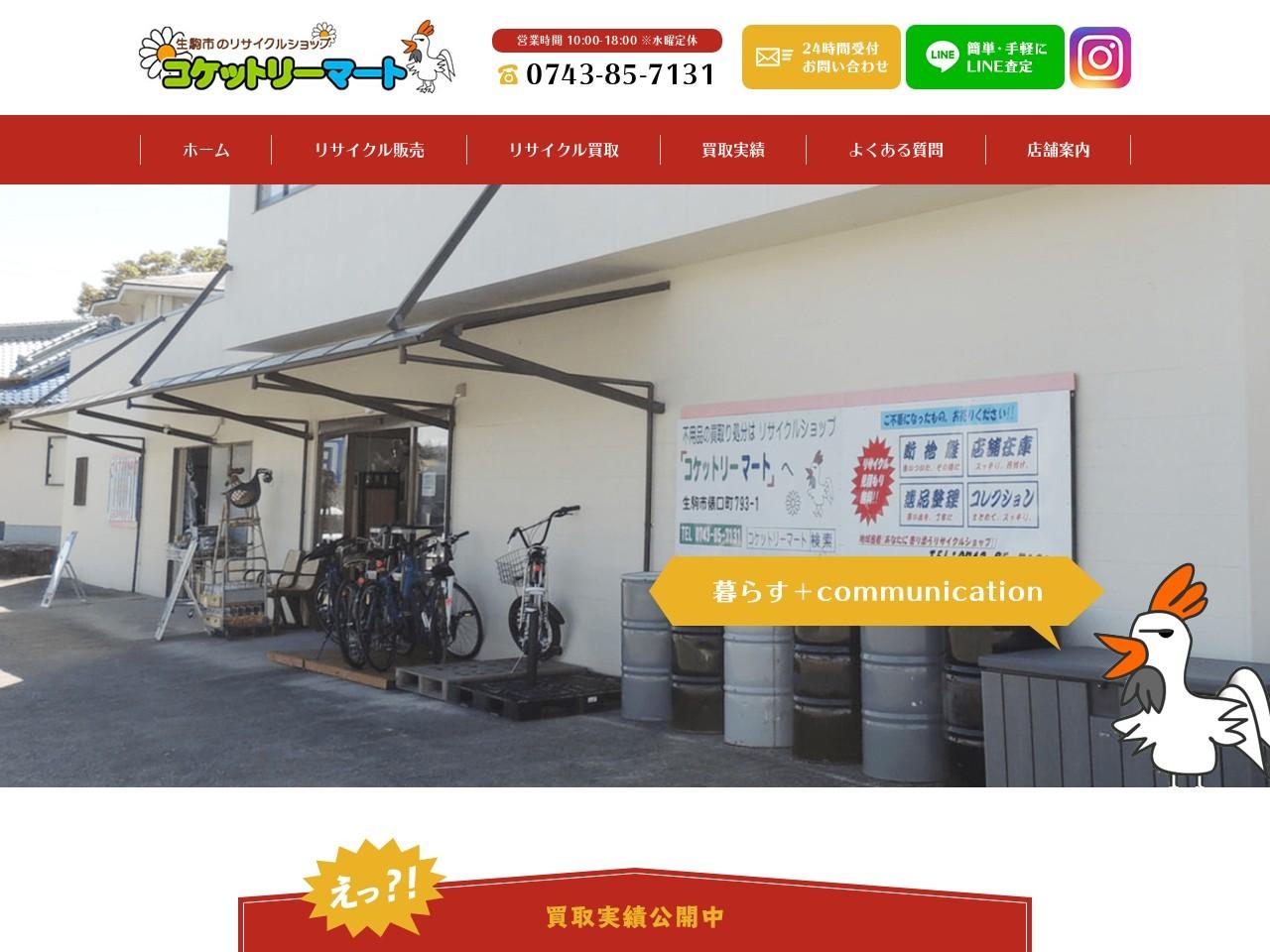 生駒市にあるリサイクルショップ【コッケトリーマート】
