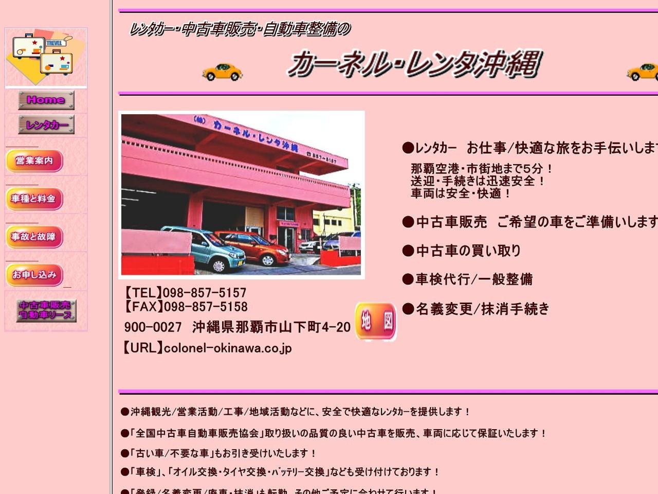 株式会社カーネル・レンタ沖縄