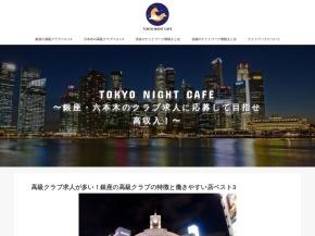 ColoR. TOKYO NIGHT CAF