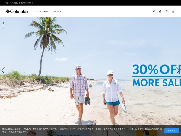Screenshot of www.columbiasports.co.jp