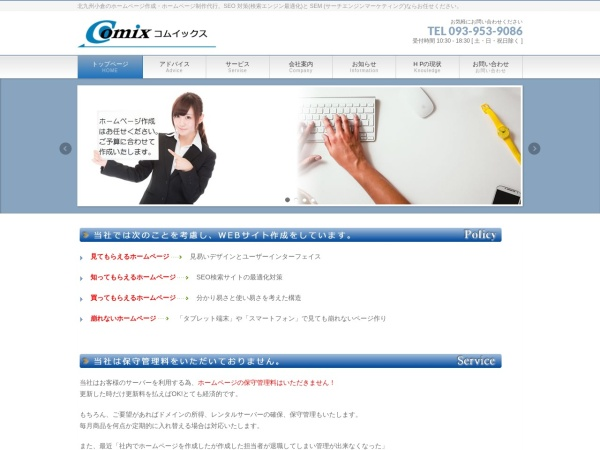 Screenshot of www.com-ix.jp