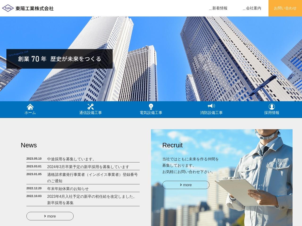 東陽工業株式会社北関東支店