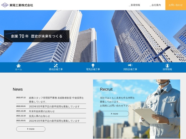 Screenshot of www.com-toyo.co.jp