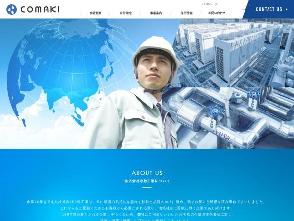 Screenshot of www.comaki.co.jp