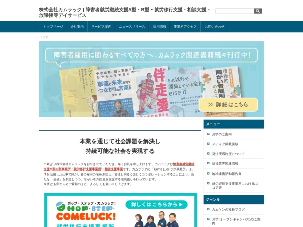 Screenshot of www.comeluck.jp