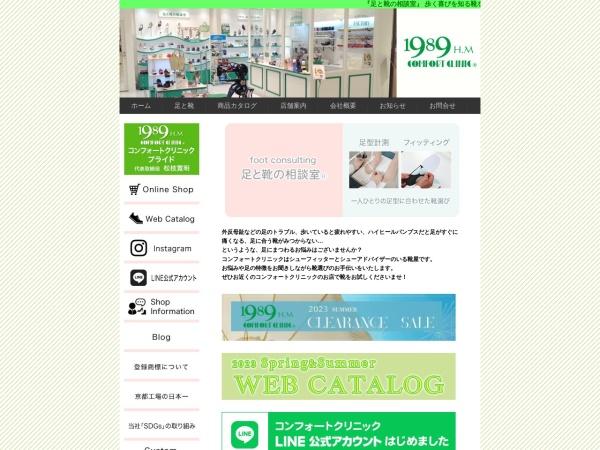 Screenshot of www.comfortclinic-hm.com