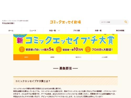 Screenshot of www.comic-essay.com