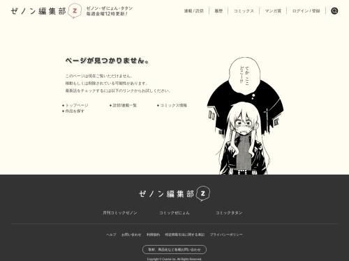 Screenshot of www.comic-zenon.jp