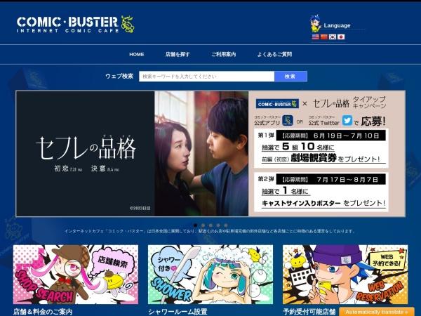Screenshot of www.comicbuster.jp