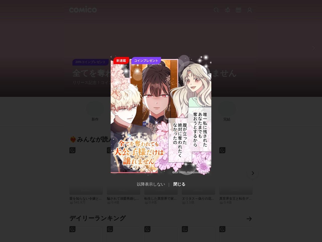 Screenshot of www.comico.jp