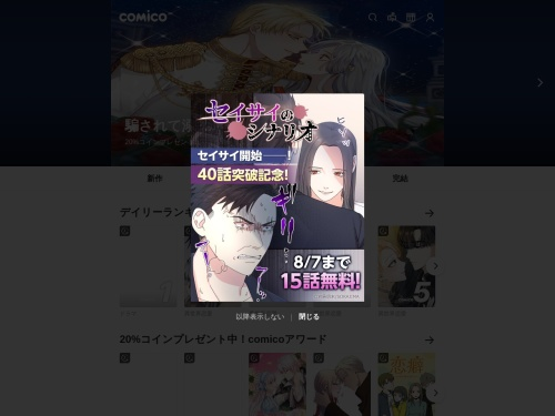 Screenshot of www.comico.jp