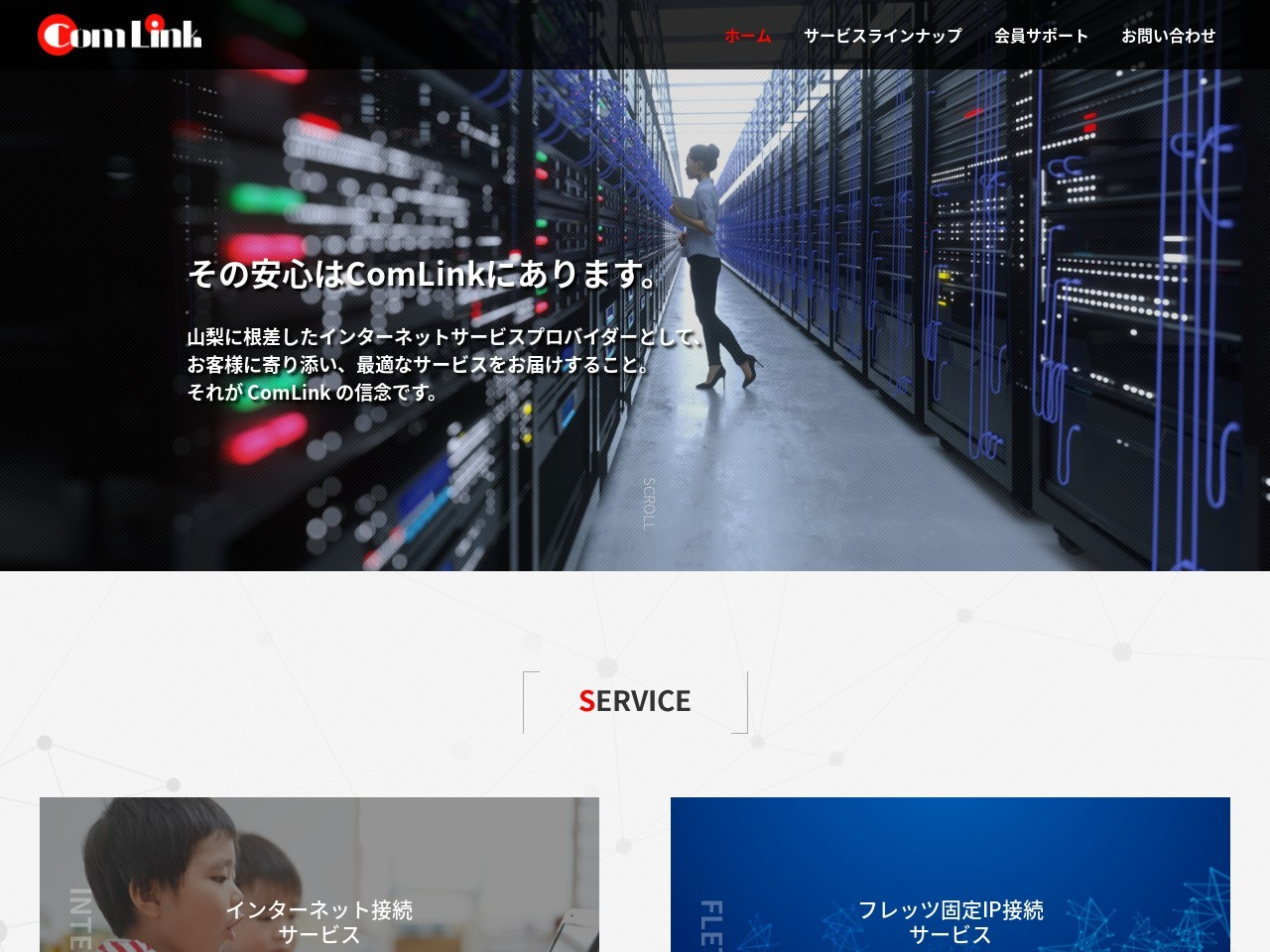 ComLink Internet|コムリンクインターネット 株式会社ウインテックコミュニケーションズ