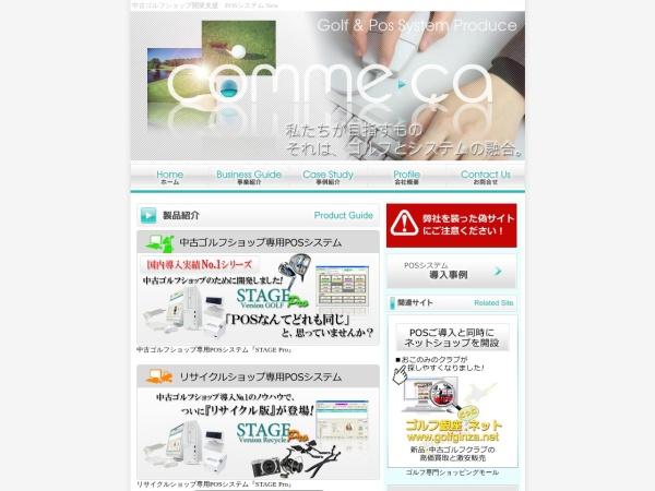 Screenshot of www.comme-ca.co.jp