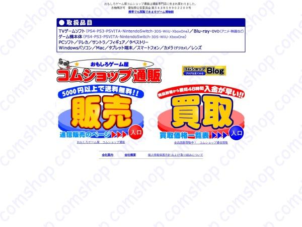 http://www.comshop.co.jp