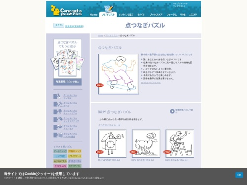 http://www.conceptispuzzles.com/ja/index.aspx?uri=puzzle/dot-a-pix
