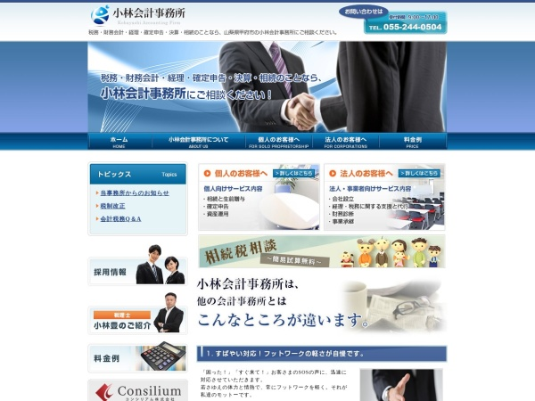 Screenshot of www.consilium.jp