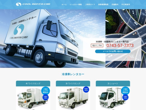 Screenshot of www.cool-rentacar.jp