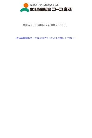 http://www.coop-gifu.jp/present/