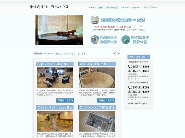 http://www.coralhouse.co.jp
