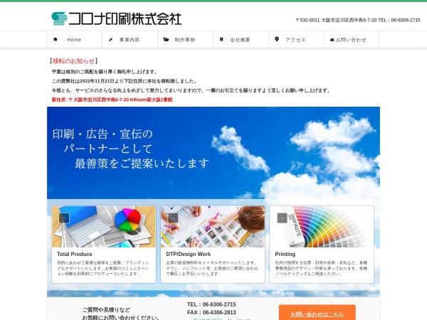 Screenshot of www.corona-print.co.jp