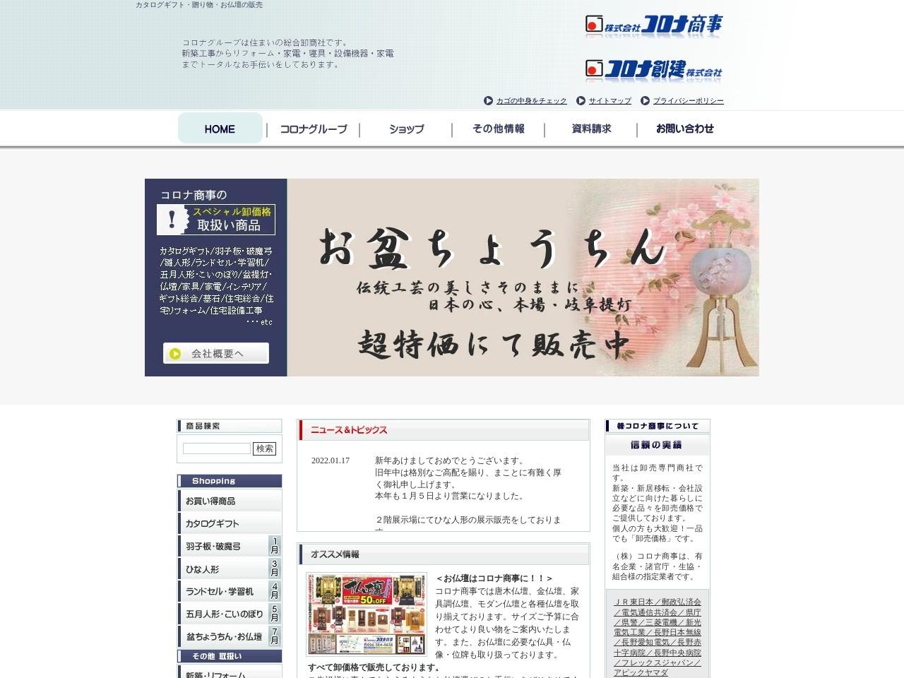 カタログギフト・引出物・仏壇の(株)コロナ商事
