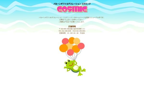 Screenshot of www.cosmic-balloon.com