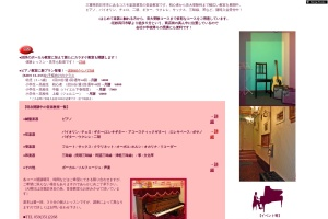 コスモ楽器音楽教室