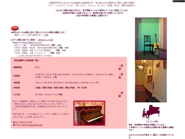 http://www.cosmogakki.com/carol/class/school.html