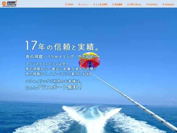 http://www.cosmooutdoorclub.jp