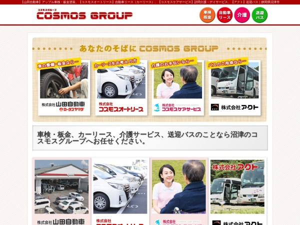 Screenshot of www.cosmos-group.co.jp
